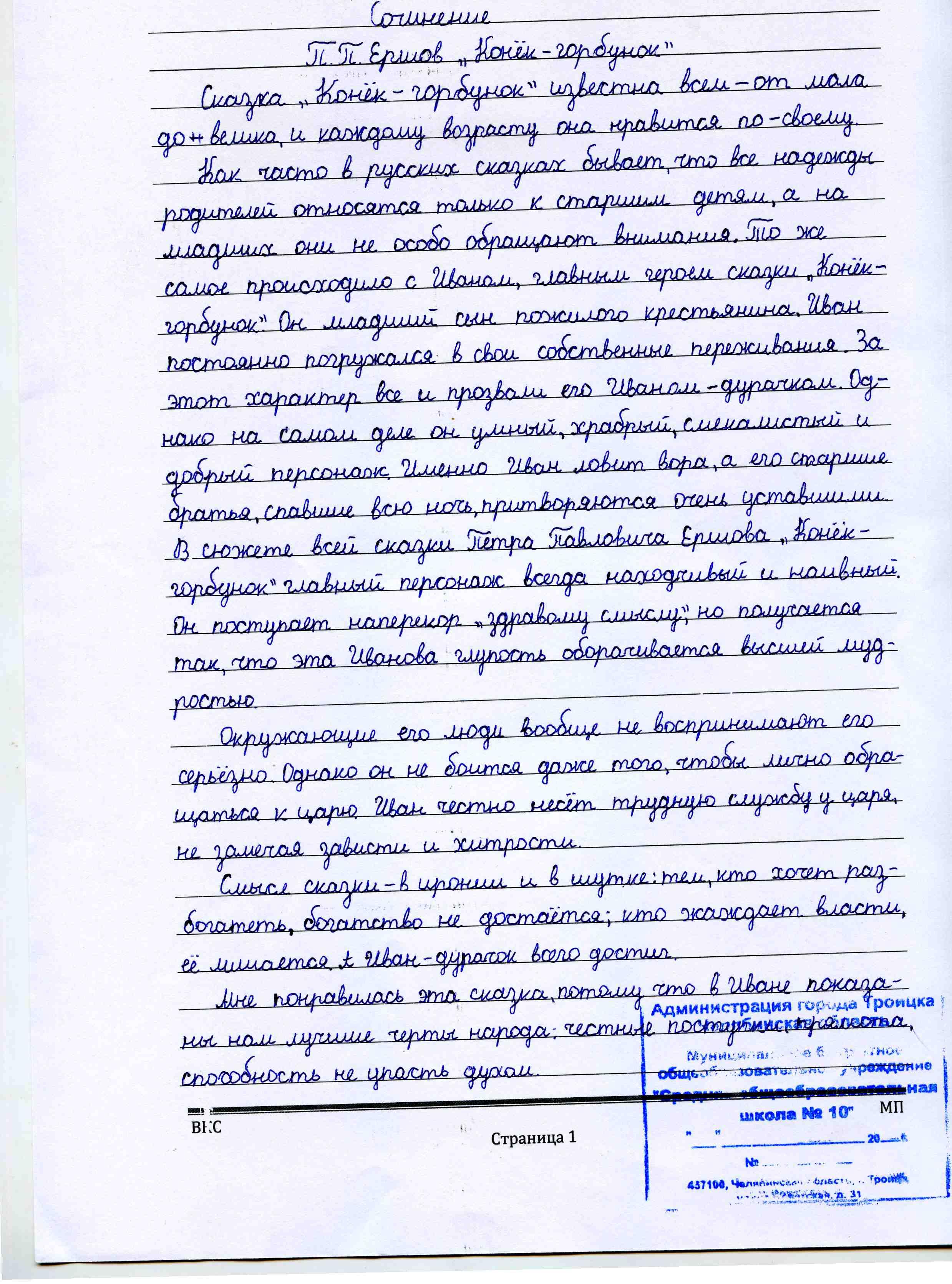 Темы сочинений по пушкину 5 класс